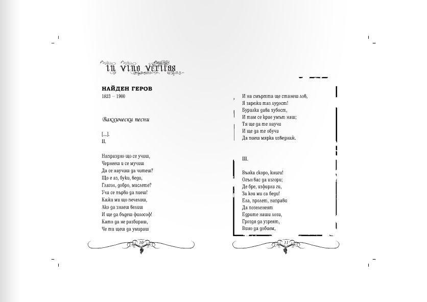 In Vino Veritas - 2