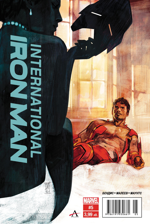 International Iron Man - брой 5 - 1