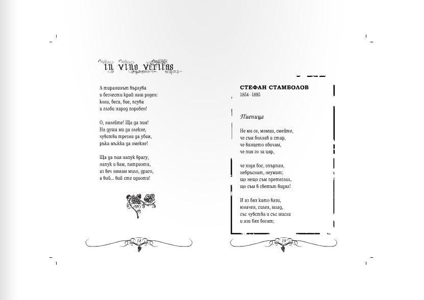 In Vino Veritas - 6