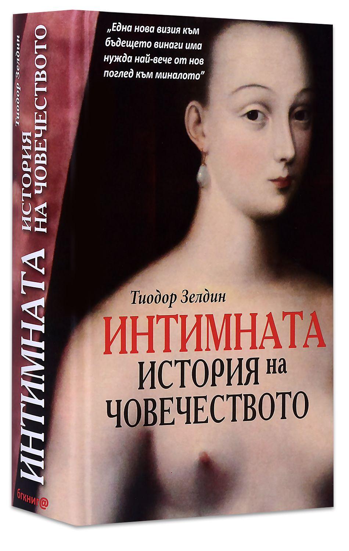 Интимната история на човечеството - 1