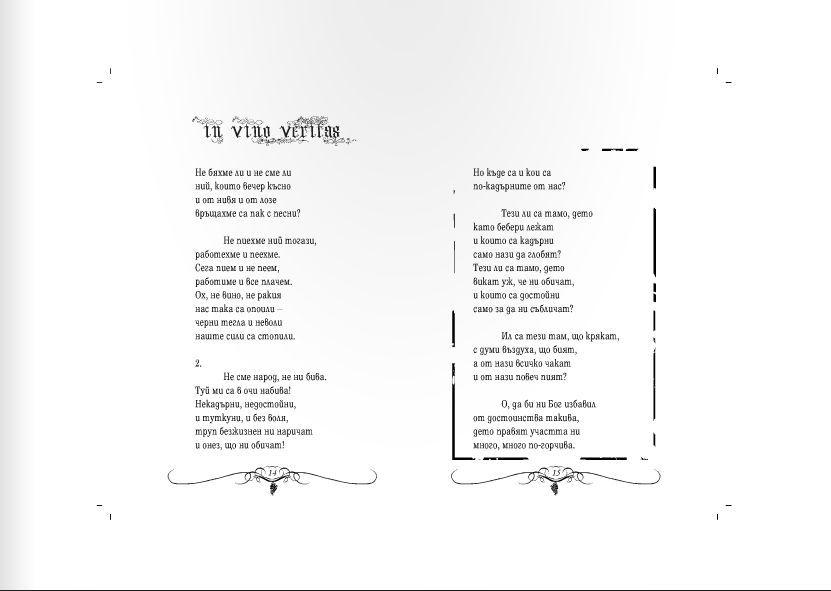 In Vino Veritas - 4