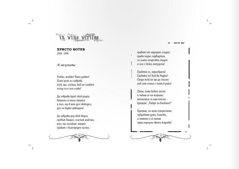 In Vino Veritas - 5