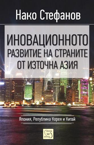 Иновационното развитие на страните от Източна Азия - 1
