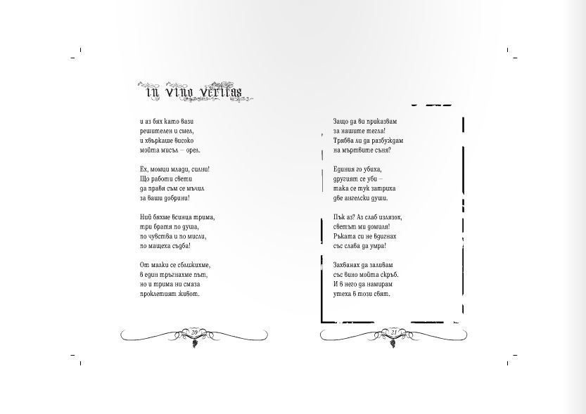 In Vino Veritas - 7