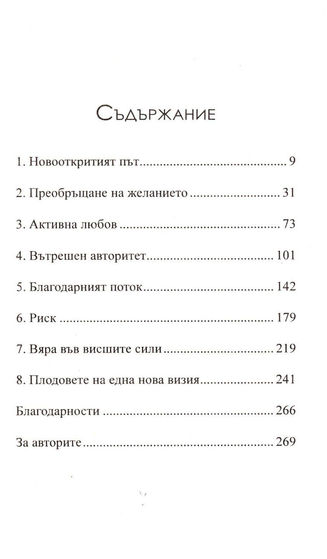 Инструментите. Новаторска книга за личностно израстване - 3