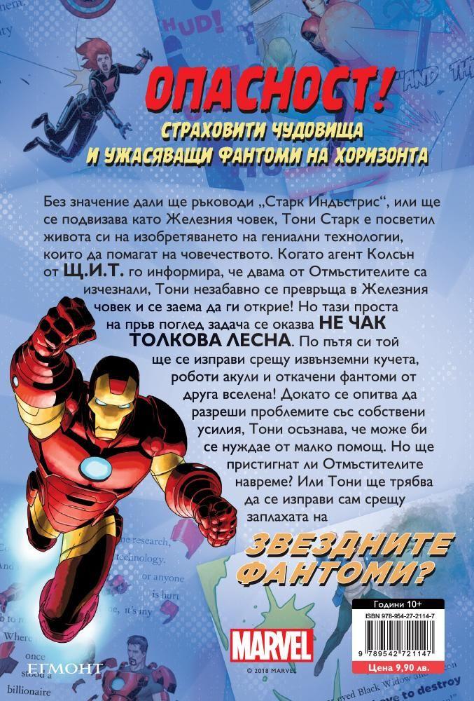 Железния човек: Нашествието на Звездните фантоми - 2