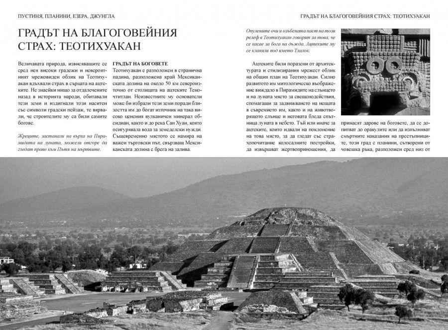 История на изгубената цивилизация на маите и ацтеките - 3