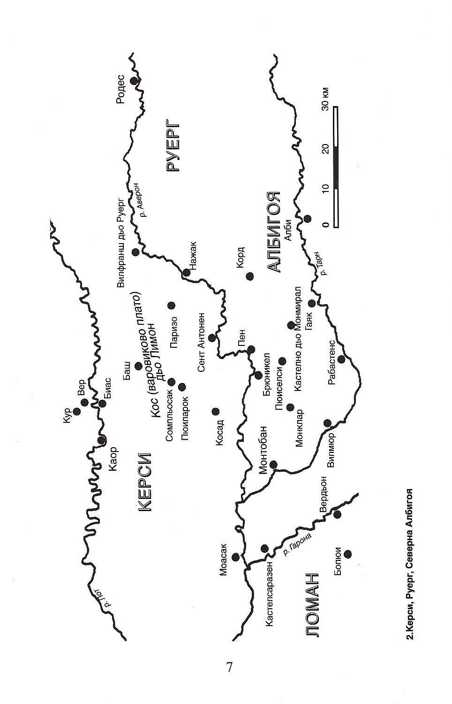 istorija-na-katarite-3 - 4