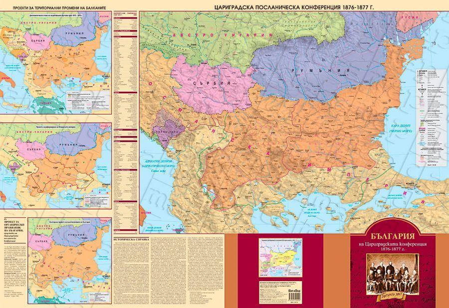 Istoricheska Karta Blgariya Na Carigradskata Konferenciya 1876 1877