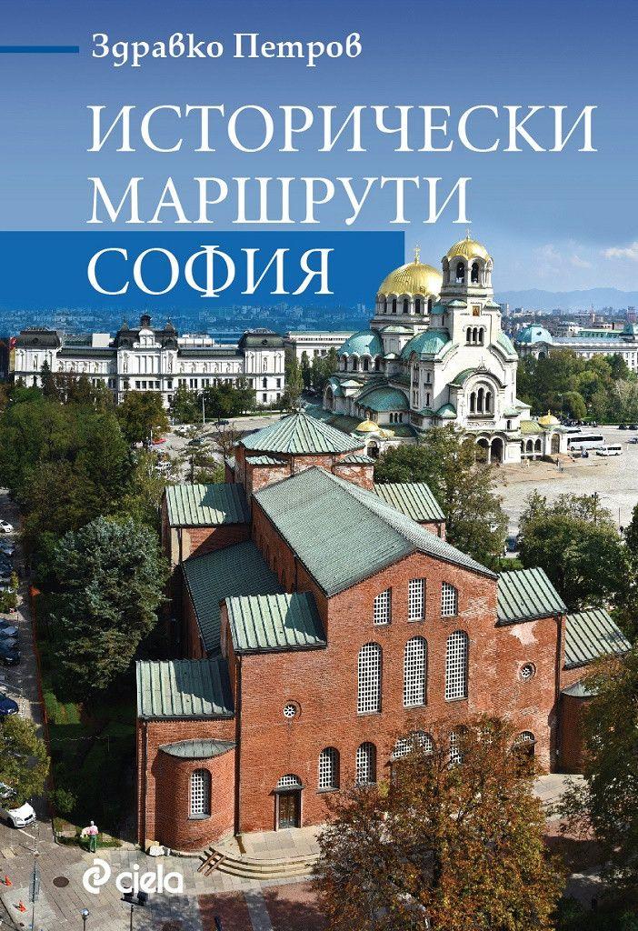 Исторически маршрути: София - 1