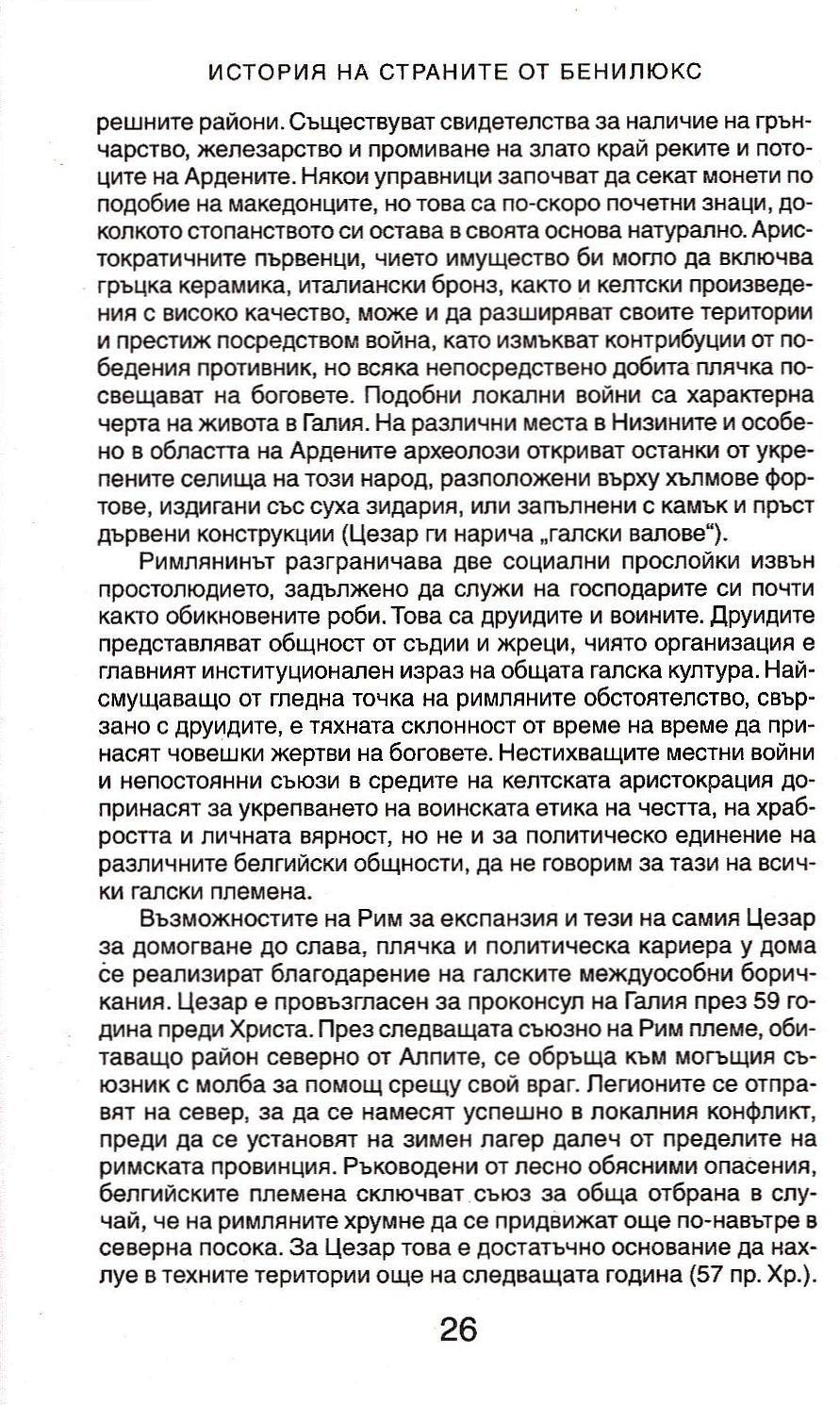 istorija-na-stranite-ot-beniljuks-6 - 7