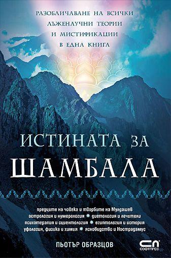 Истината за Шамбала - 1