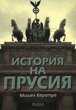 История на Прусия - 1