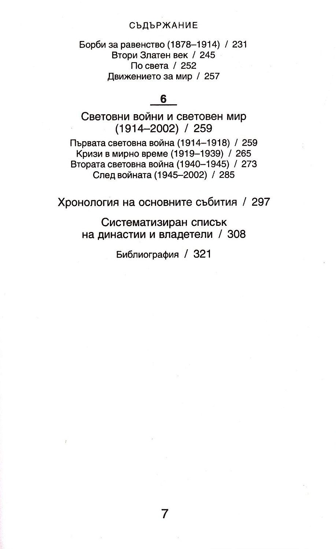 istorija-na-stranite-ot-beniljuks-4 - 5
