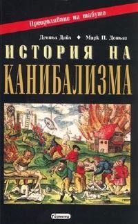 История на канибализма - 1