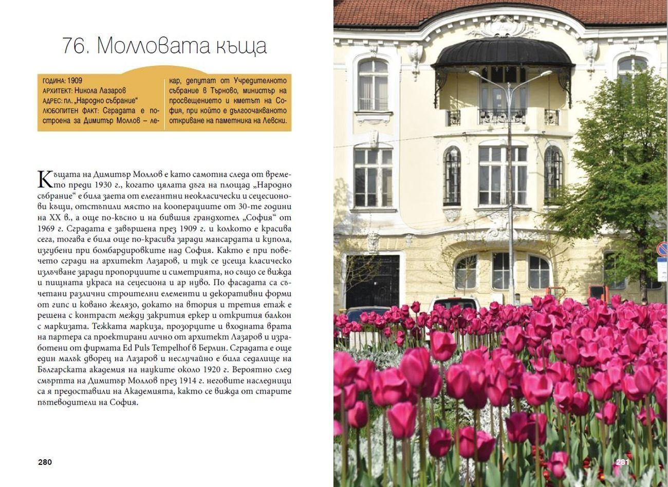 Исторически маршрути: София - 3