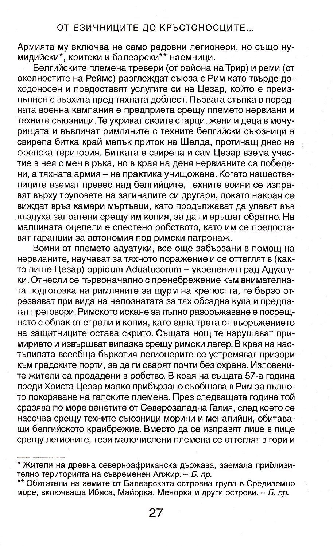 istorija-na-stranite-ot-beniljuks-7 - 8