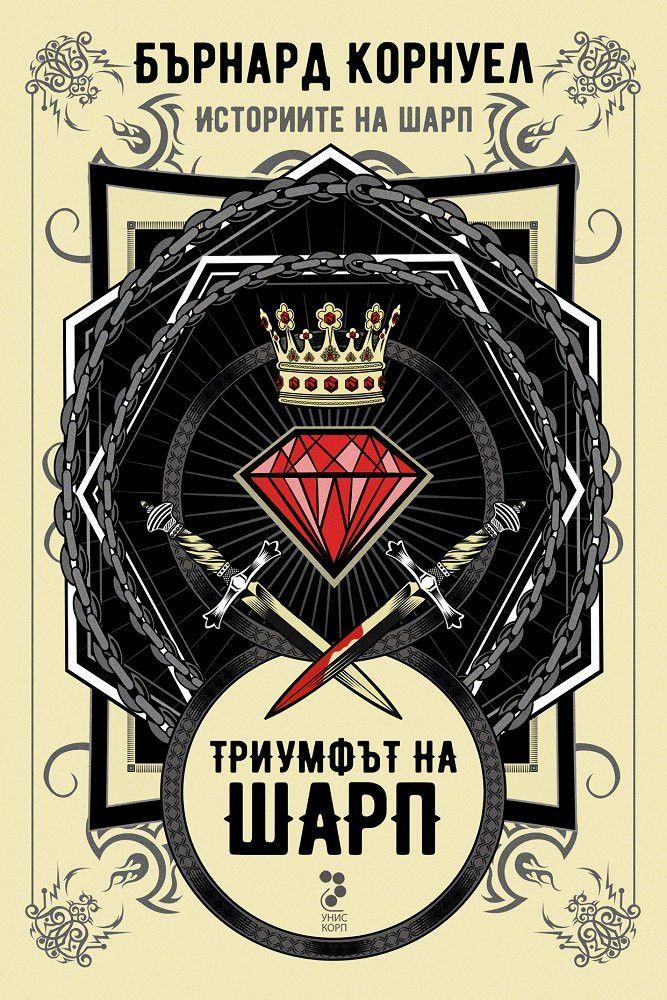 Триумфът на Шарп (Историите на Шарп 2) - 1