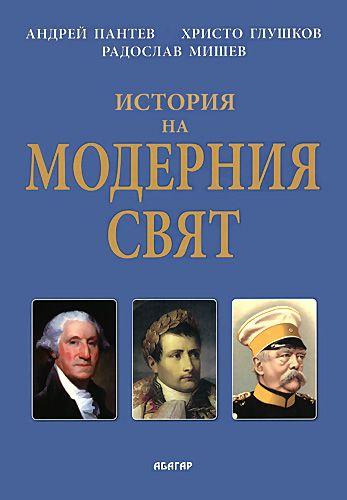История на модерния свят (твърди корици) - 1