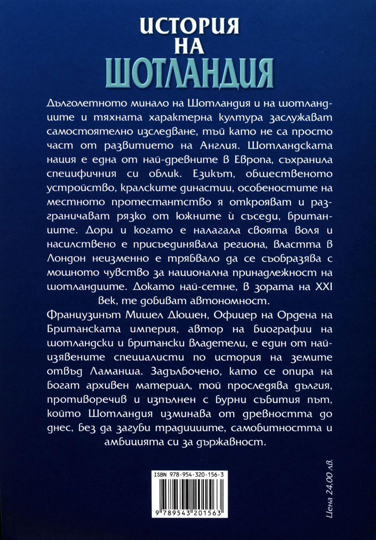 istorija-na-shotlandija-1 - 2