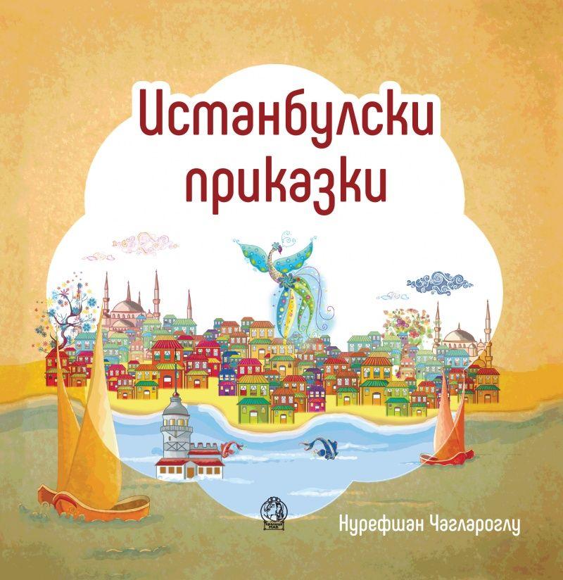 Истанбулски приказки - 2