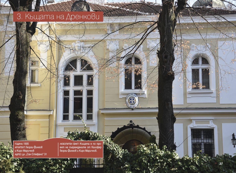 Исторически маршрути: София - 4