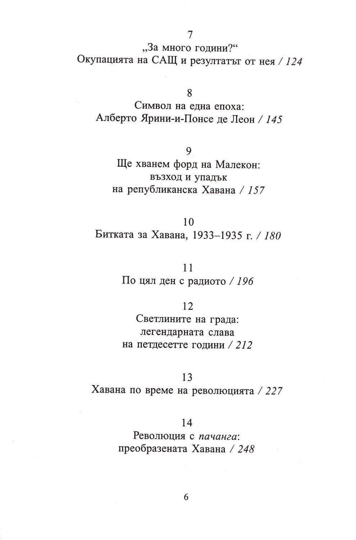 istorija-na-havana-3 - 4