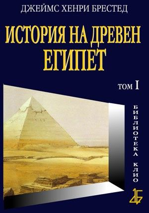 istorija-na-dreven-egipet - 1