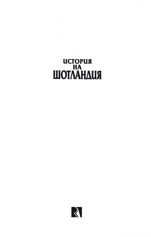 istorija-na-shotlandija-2 - 3