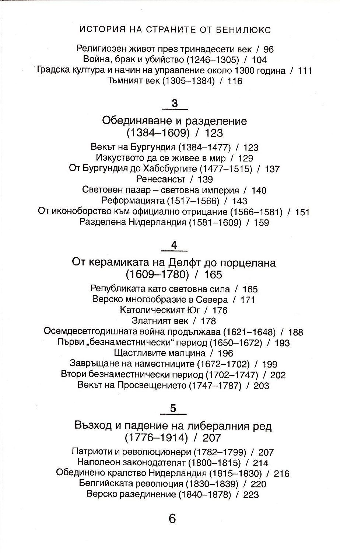 istorija-na-stranite-ot-beniljuks-3 - 4
