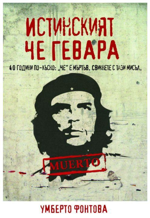 Истинският Че Гевара - 1
