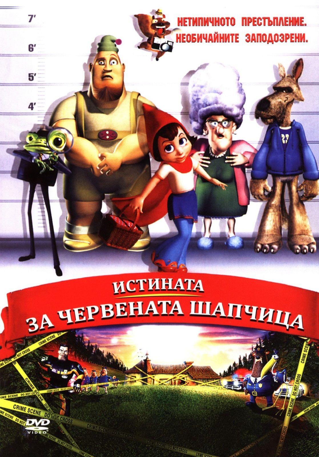 Истината за Червената шапчица (DVD) - 1