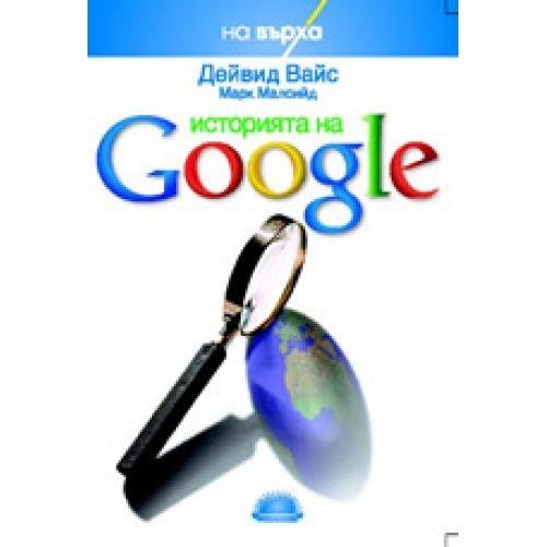 Историята на Google - 1