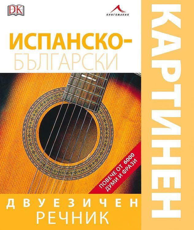 Испанско-български двуезичен картинен речник - 1