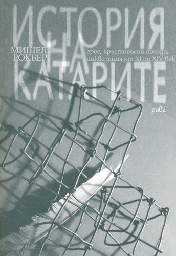 istorija-na-katarite - 1
