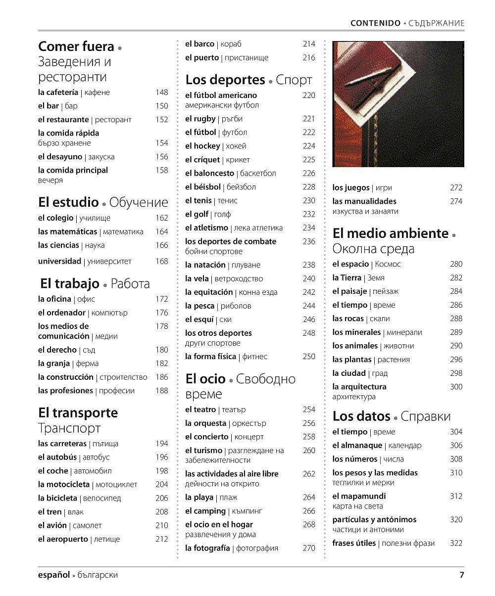Испанско-български двуезичен картинен речник - 6