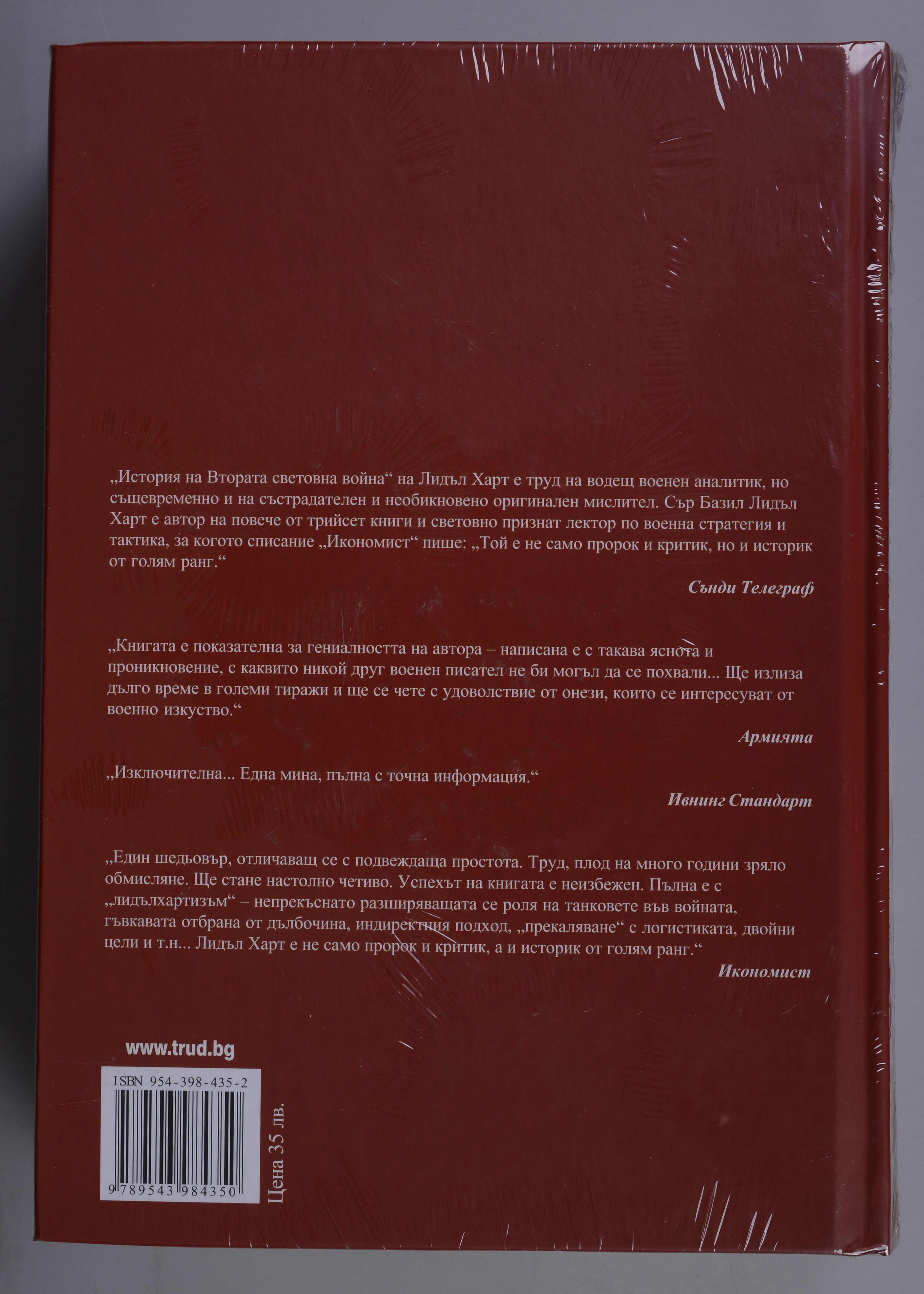 istorija-na-vtorata-svetovna-vojna-tv-rdi-korici-1 - 2