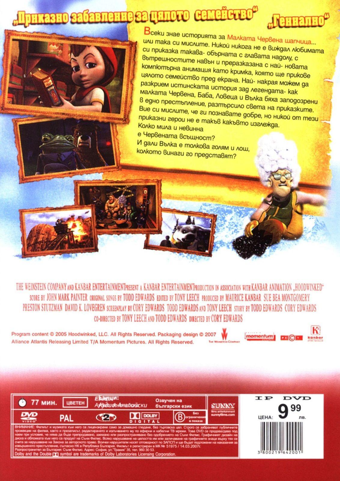 Истината за Червената шапчица (DVD) - 3