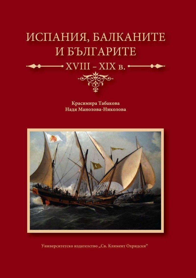 Испания, Балканите и българите XVII-XIX в. - 1