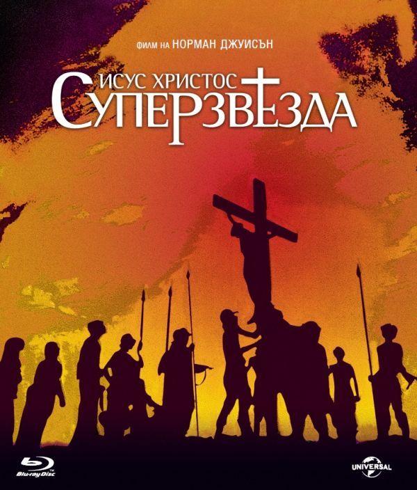 Исус Христос Суперзвезда (1973) (Blu-Ray) - 1