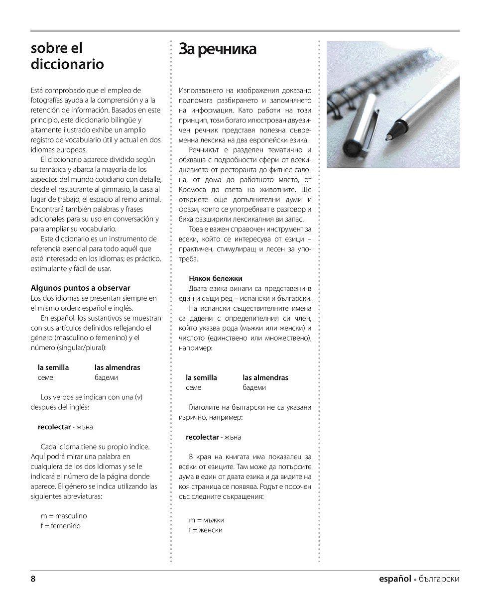 Испанско-български двуезичен картинен речник - 7
