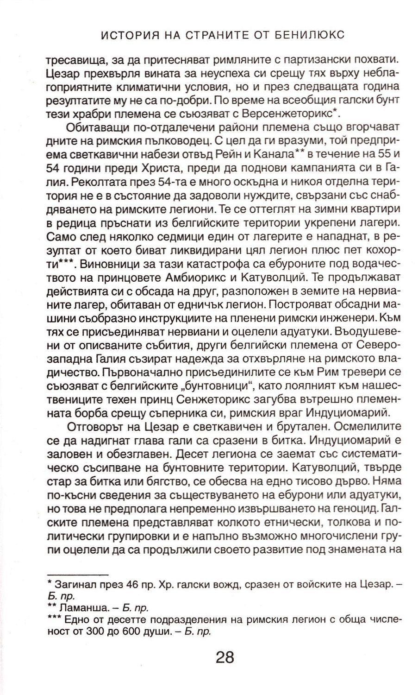 istorija-na-stranite-ot-beniljuks-8 - 9