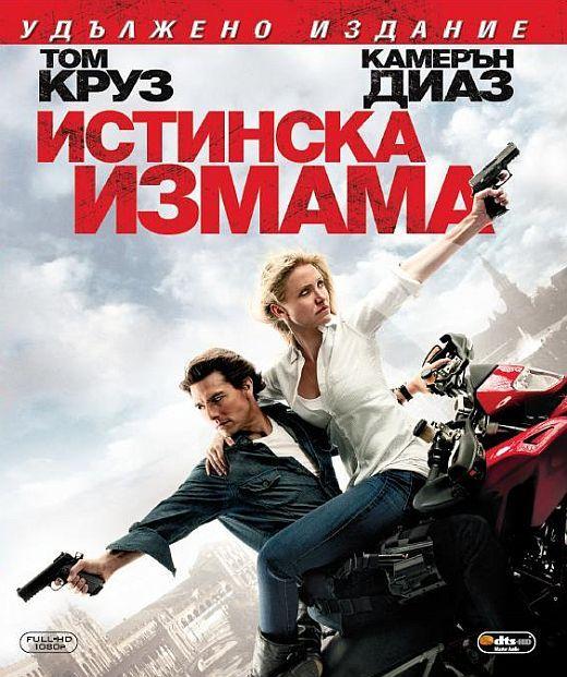 Истинска измама (Blu-Ray) - 1