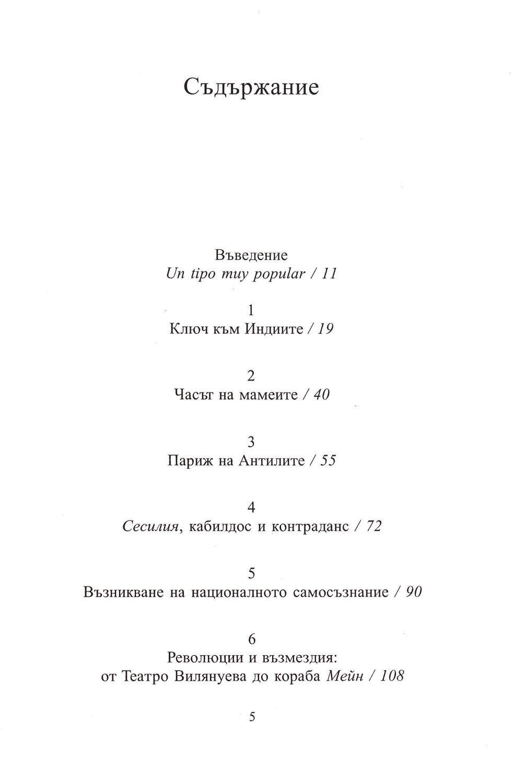 istorija-na-havana-2 - 3