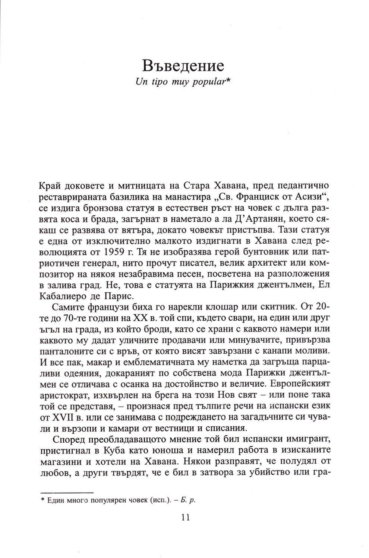 istorija-na-havana-7 - 8