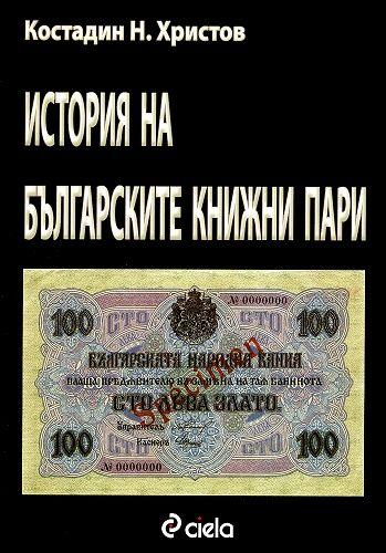 История на българските книжни пари - 1