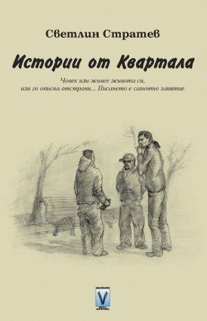 Истории от Квартала - 1