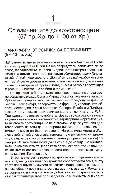 istorija-na-stranite-ot-beniljuks-5 - 6