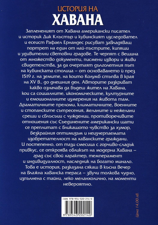 istorija-na-havana-1 - 2
