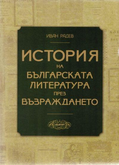 История на българската литература през Възраждането - 1